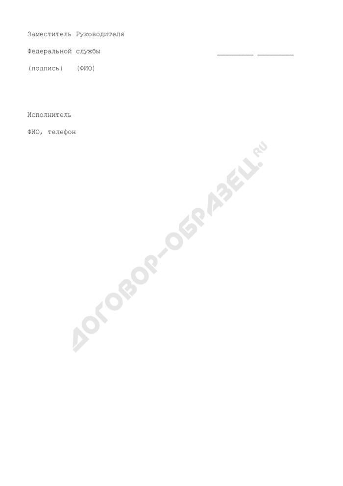 Выписка из приказа Росздравнадзора о продлении в порядке переоформления документа, подтверждающего наличие лицензии на осуществление деятельности по производству медицинской техники. Страница 3