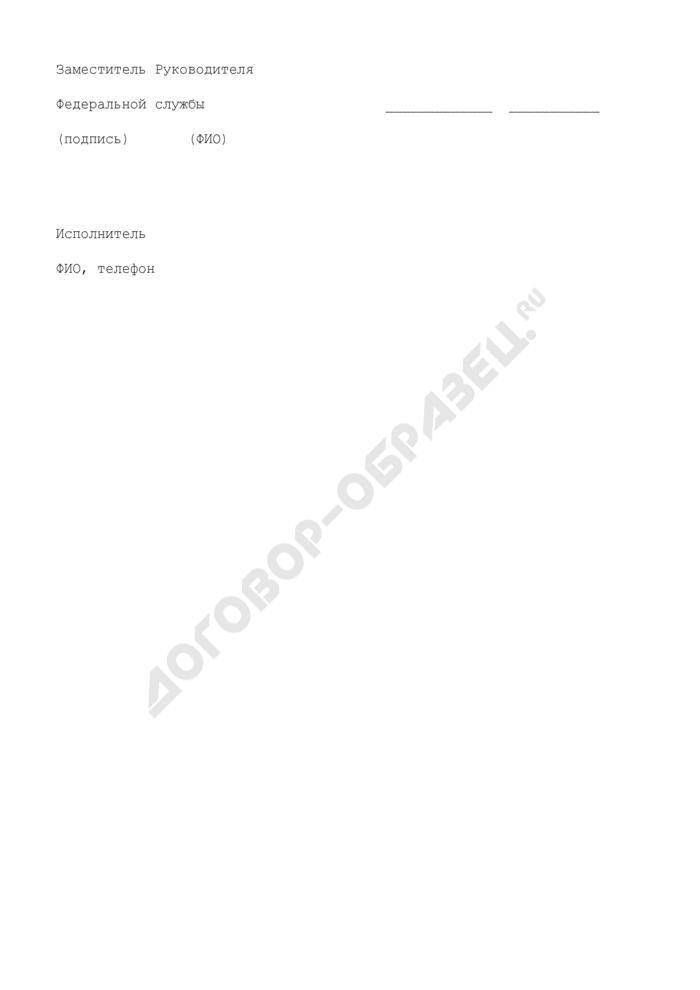 Выписка из приказа Росздравнадзора о продлении в порядке переоформления документа, подтверждающего наличие лицензии на осуществление деятельности по изготовлению протезно-ортопедических изделий по заказам граждан. Страница 3
