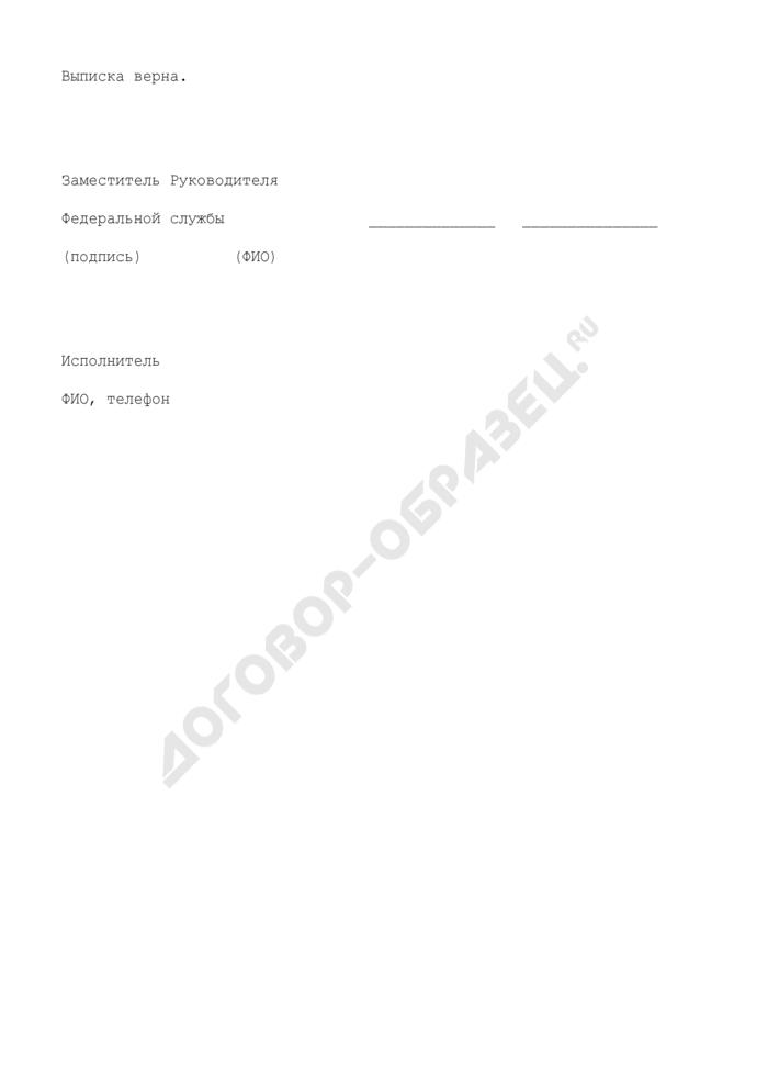 Выписка из приказа Росздравнадзора о предоставлении лицензии на осуществление деятельности по изготовлению протезно-ортопедических изделий по заказам граждан. Страница 3