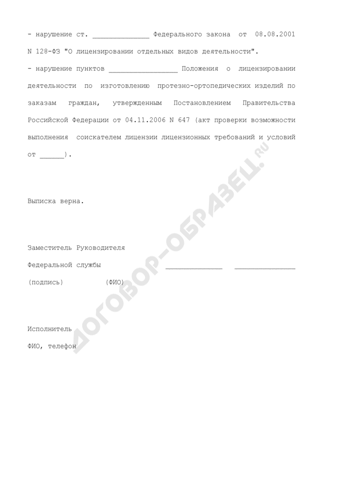 Выписка из приказа Росздравнадзора об отказе в предоставлении лицензии на осуществление деятельности по изготовлению протезно-ортопедических изделий по заказам граждан. Страница 3