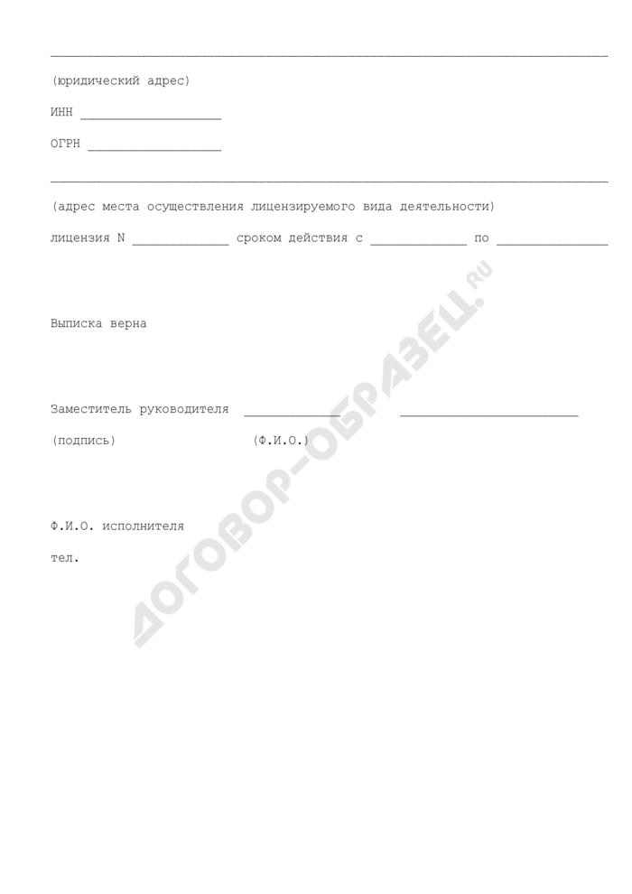 Выписка из приказа о предоставлении лицензии на осуществление деятельности по производству лекарственных средств сроком на 5 лет, направляемая в ИФНС. Страница 2