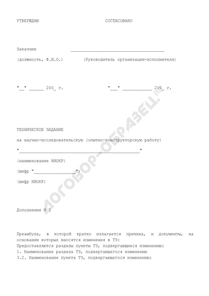 Техническое задание на научно-исследовательскую (опытно-конструкторскую работу) (дополнение). Страница 1