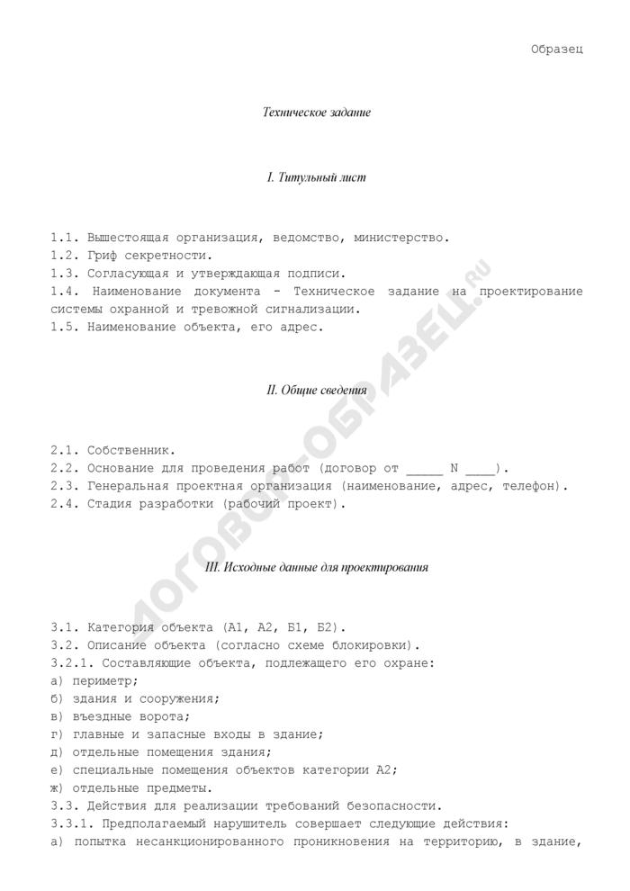 Техническое задание на проектирование системы охранной и тревожной сигнализации. Страница 1
