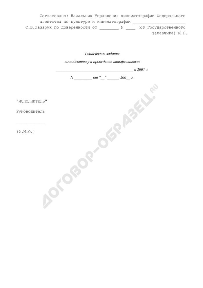 Техническое задание на подготовку и проведение кинофестиваля (приложение к государственному контракту на подготовку и проведение кинофестиваля). Страница 1