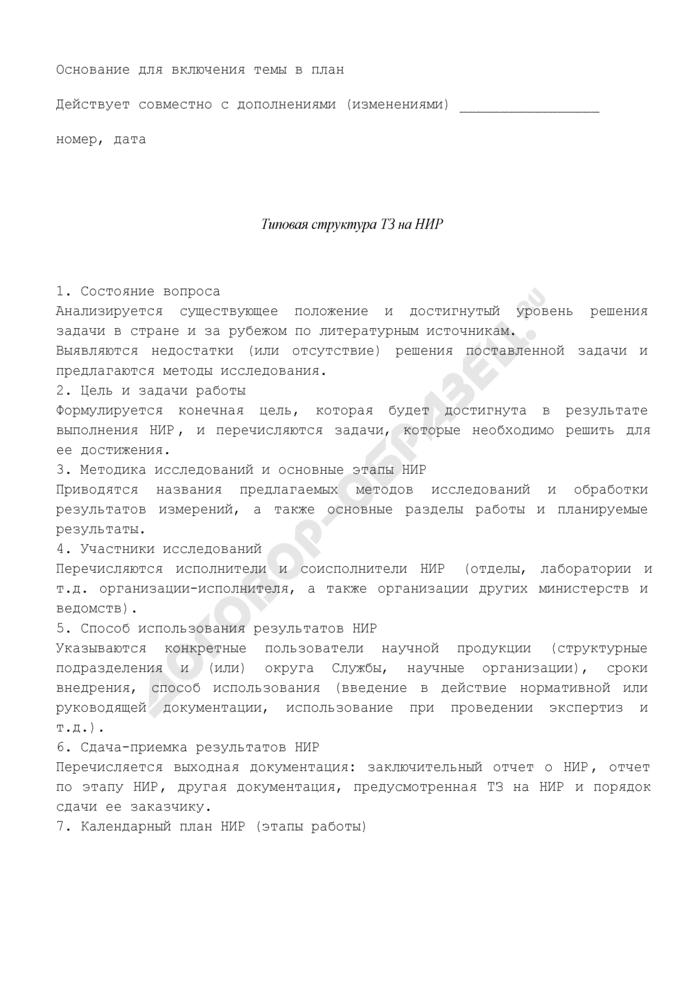 Техническое задание на научно-исследовательскую работу в Федеральной службе по экологическому, технологическому и атомному надзору. Страница 3