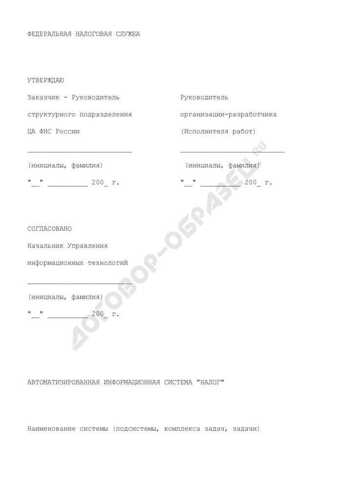 Техническое задание (частное техническое задание) на автоматизированную информационную систему для Федеральной налоговой службы Российской Федерации. Страница 1