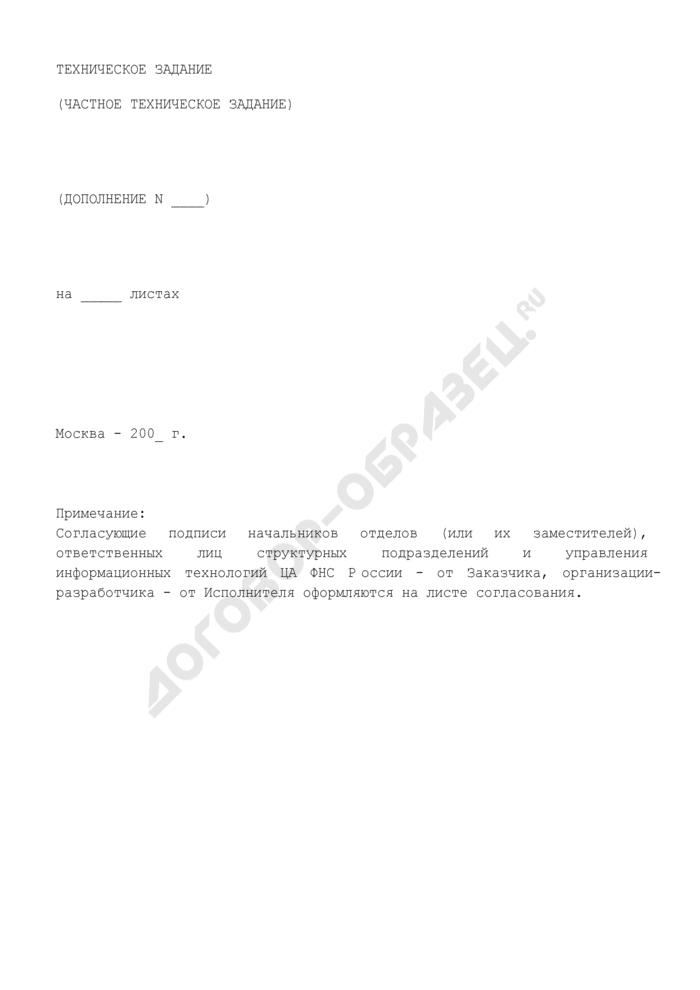 Техническое задание (частное техническое задание) на автоматизированную информационную систему для Федеральной налоговой службы Российской Федерации. Страница 2