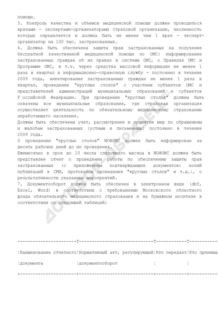 Техническое задание открытого конкурса по отбору страховых медицинских организаций, привлекаемых для осуществления обязательного медицинского страхования неработающих граждан, имеющих место жительства в Московской области, а также неработающих граждан, имеющих место пребывания в Московской области и не имеющих места жительства в других субъектах Российской Федерации и подтвердивших факт своего проживания в установленном законодательством порядке, в 2009 году. Страница 2