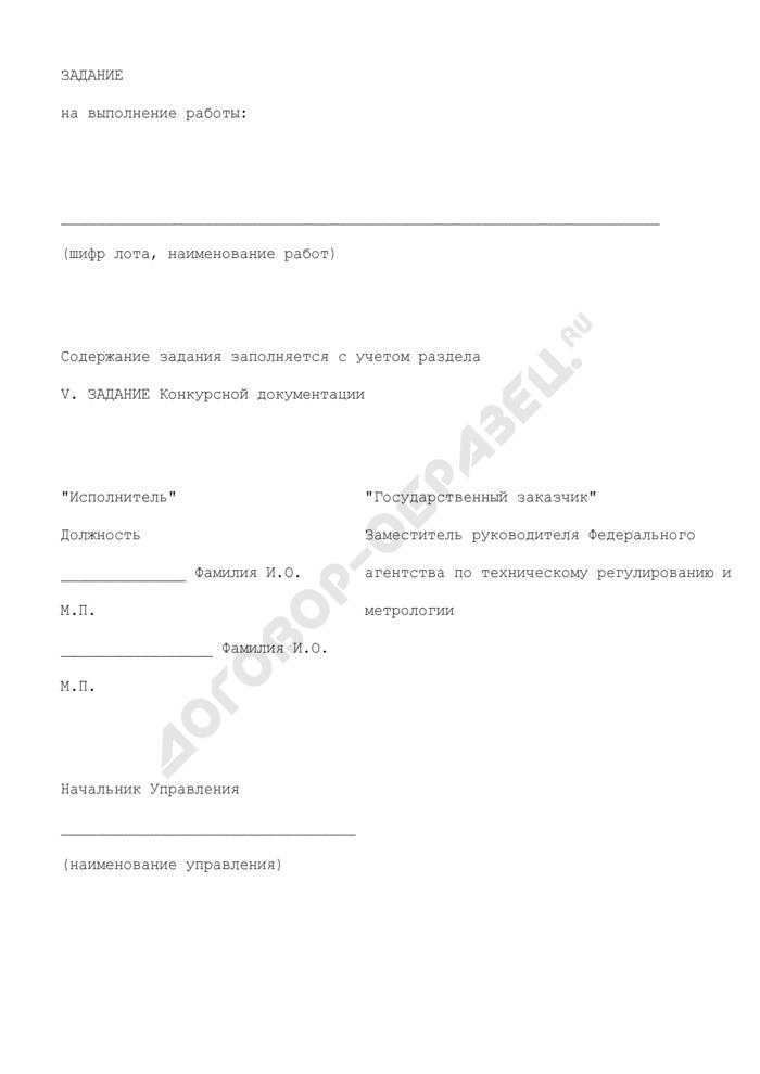 """Задание на выполнение работы (приложение к государственному контракту на выполнение работ в рамках федеральной целевой программы """"Развитие инфраструктуры наноиндустрии в Российской Федерации на 2008 - 2010 годы""""). Страница 1"""