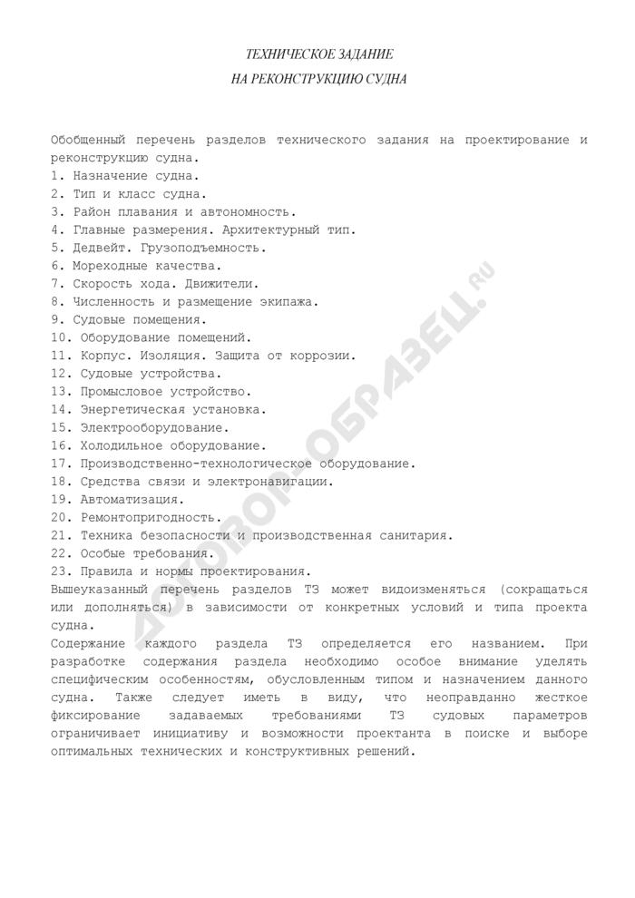 Техническое задание на реконструкцию судна (приложение к договору на оказание услуг по реконструкции судна). Страница 1