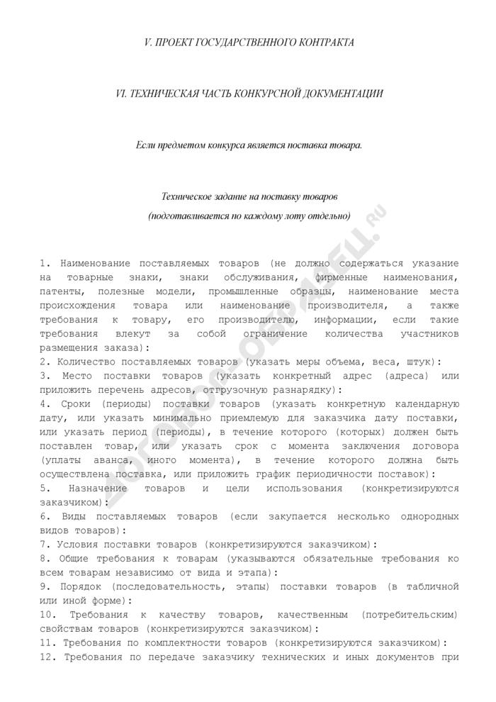 Техническое задание на поставку товаров для государственных нужд города Москвы к проекту государственного контракта. Страница 1