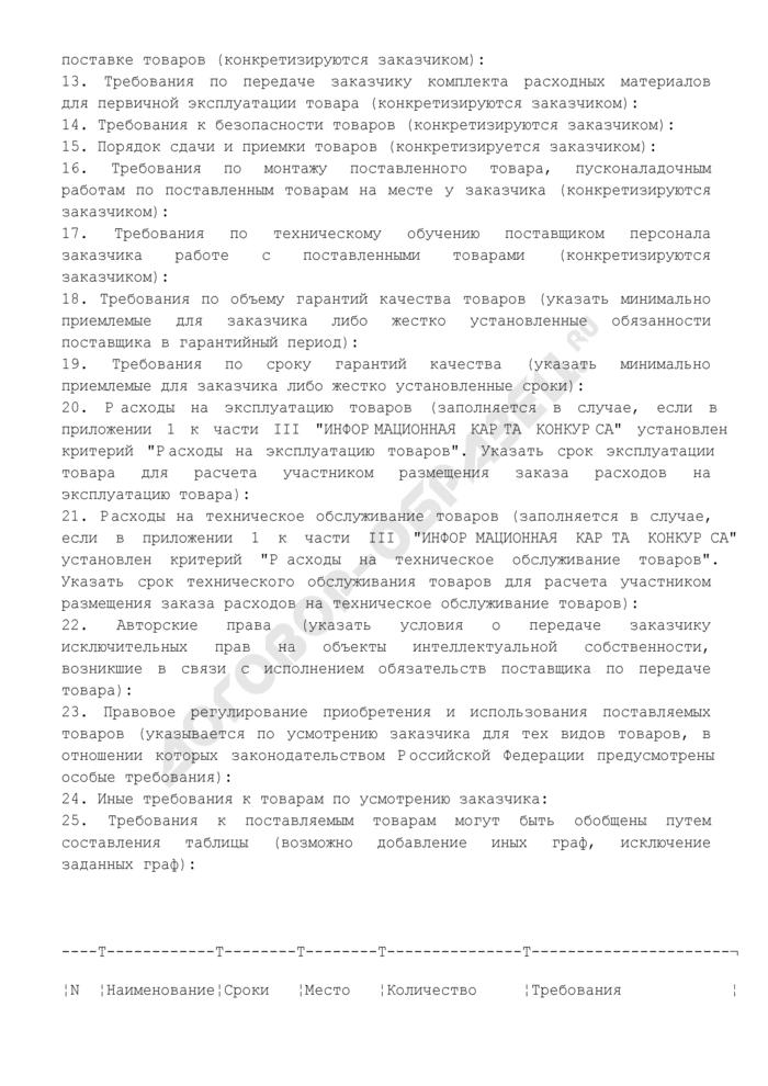 Техническое задание на поставку товаров для государственных нужд города Москвы к проекту государственного контракта. Страница 2