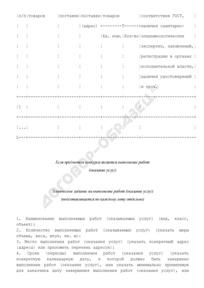 Техническое задание на поставку товаров для государственных нужд города Москвы к проекту государственного контракта. Страница 3