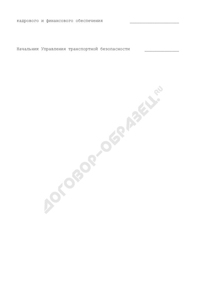Техническое задание командированной за границу делегации работников Федеральной службы по надзору в сфере транспорта. Страница 3