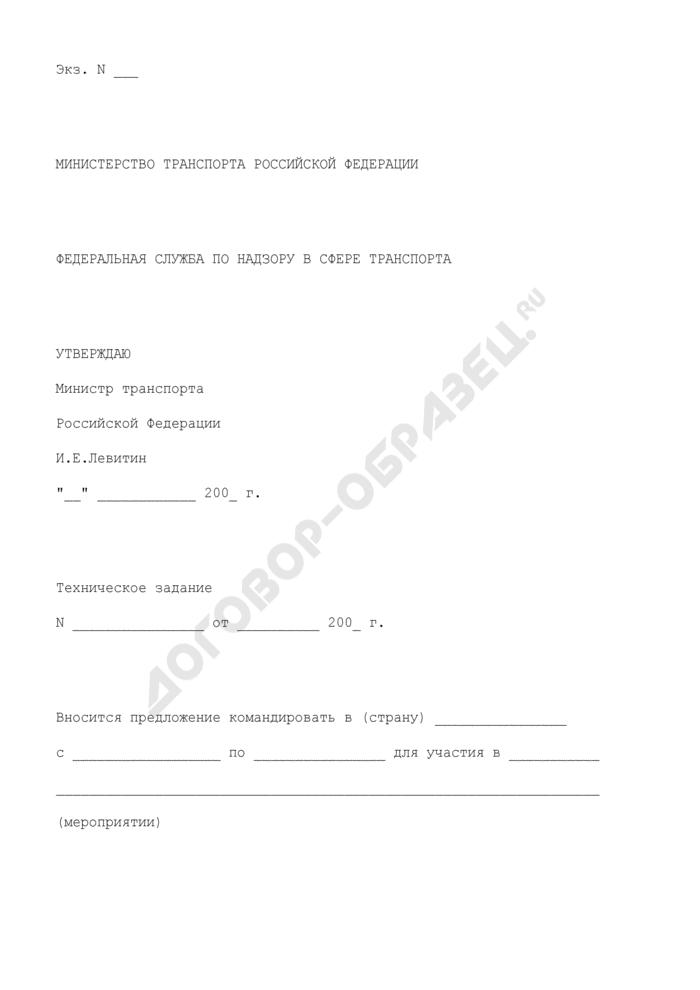 Техническое задание индивидуальной командировки за границу работника Федеральной службы по надзору в сфере транспорта. Страница 1