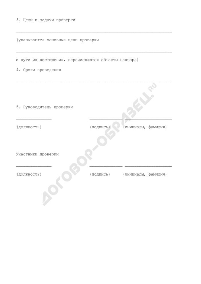 Техническое задание на проведение проверки состояния и применения средств измерений, аттестованных методик выполнения измерений, эталонов и соблюдения метрологических правил и норм. Страница 2