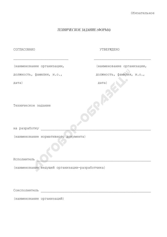 Техническое задание (форма) на разработку нормативного документа государственной противопожарной службы МВД России. Страница 1