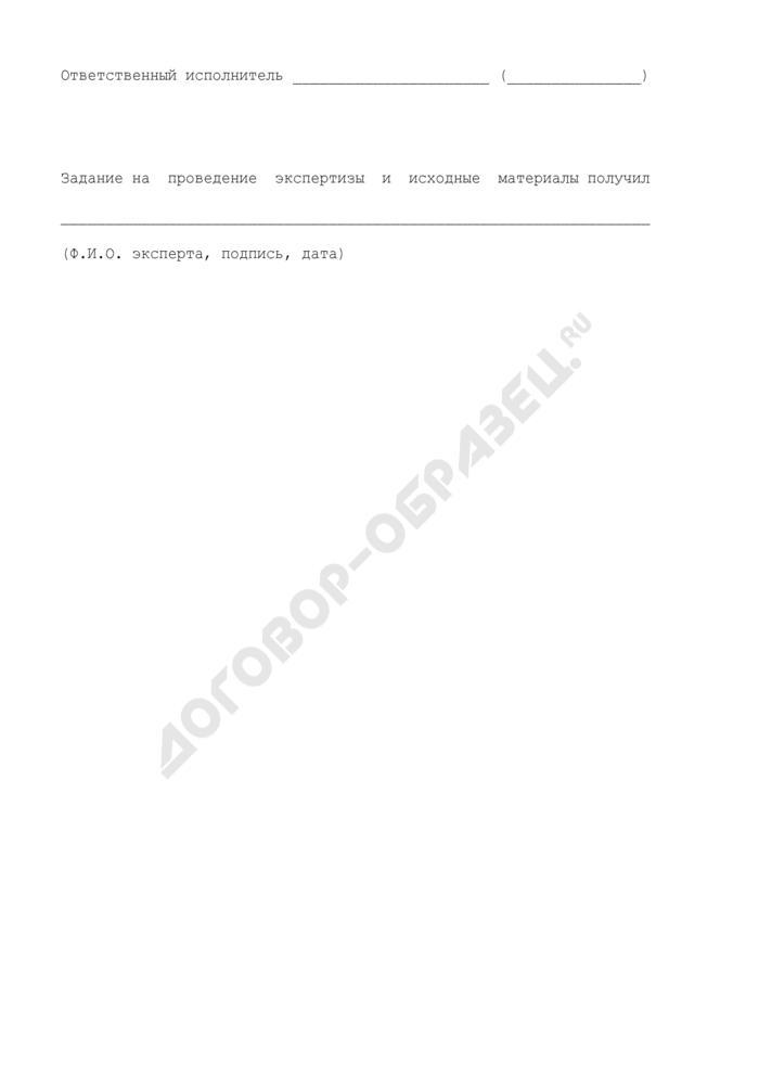 Задание на историко-культурную экспертизу. Страница 3