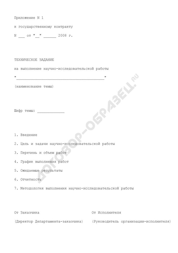 Техническое задание на выполнение научно-исследовательской работы (приложение к государственному контракту на выполнение научно-исследовательской работы в интересах Министерства экономического развития Российской Федерации в 2008 году). Страница 1