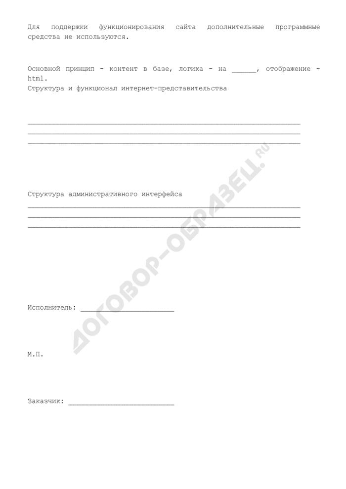 Техническое задание на разработку сайта (приложение к договору на создание веб-сайта). Страница 2