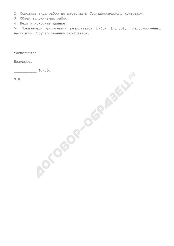 Техническое задание (приложение к государственному контракту по подготовке и проведению мероприятия Федеральным агентством по культуре и кинематографии). Страница 2