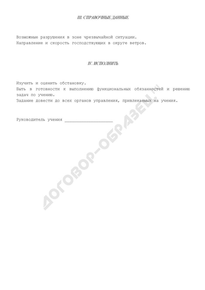 Задание на командно-штабное учение. Страница 2