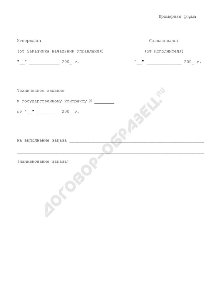 Техническое задание (приложение к государственному контракту на выполнение научно-исследовательских работ в интересах Федерального агентства по техническому регулированию и метрологии). Страница 1