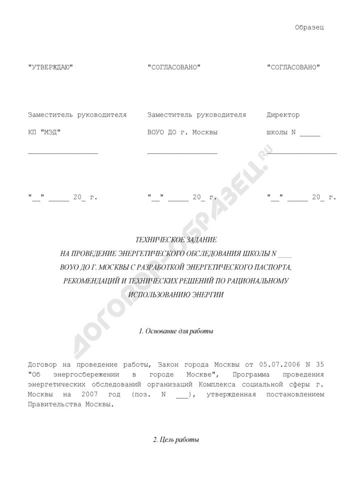 Техническое задание на проведение энергетического обследования школы ВОУО ДО г. Москвы с разработкой энергетического паспорта, рекомендаций и технических решений по рациональному использованию энергии (образец). Страница 1