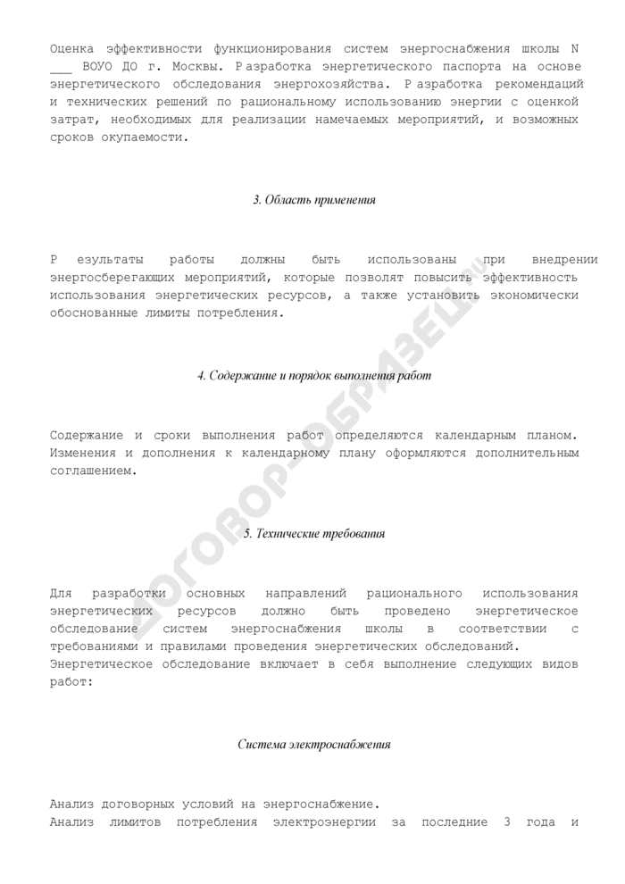 Техническое задание на проведение энергетического обследования школы ВОУО ДО г. Москвы с разработкой энергетического паспорта, рекомендаций и технических решений по рациональному использованию энергии (образец). Страница 2