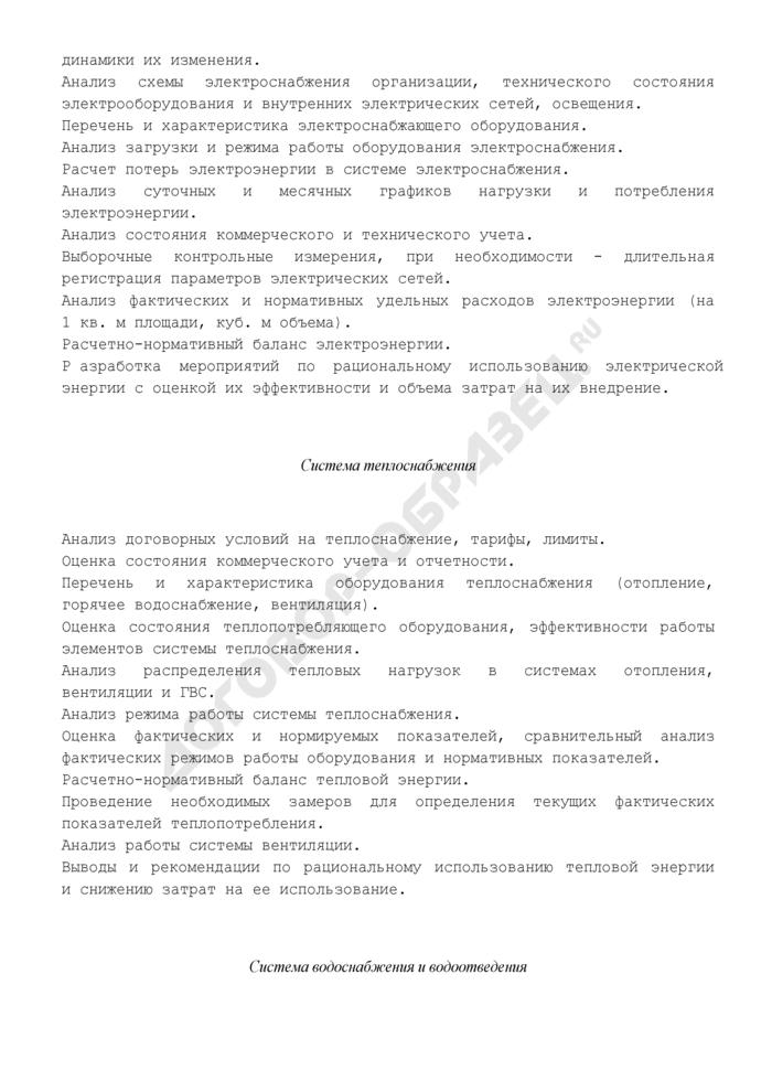 Техническое задание на проведение энергетического обследования школы ВОУО ДО г. Москвы с разработкой энергетического паспорта, рекомендаций и технических решений по рациональному использованию энергии (образец). Страница 3