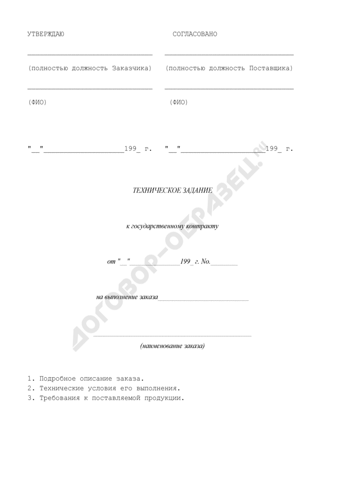 Техническое задание к государственному контракту (приложение к государственному контракту на выполнение заказа на поставку продукции для государственных нужд). Страница 1