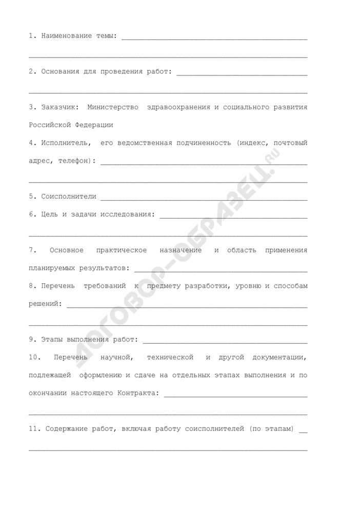 Техническое задание на выполнение работ (приложение к государственному контракту на выполнение научно-исследовательских, опытно-конструкторских и технологических работ по заказам Минздравсоцразвития России). Страница 1