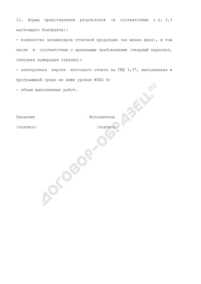 Техническое задание на выполнение работ (приложение к государственному контракту на выполнение научно-исследовательских, опытно-конструкторских и технологических работ по заказам Минздравсоцразвития России). Страница 2