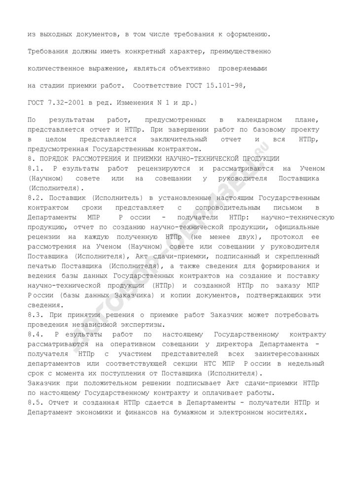 Техническое задание (приложение к государственному контракту на создание и поставку научно-технической продукции (НТПР) для государственных нужд МПР России). Страница 3