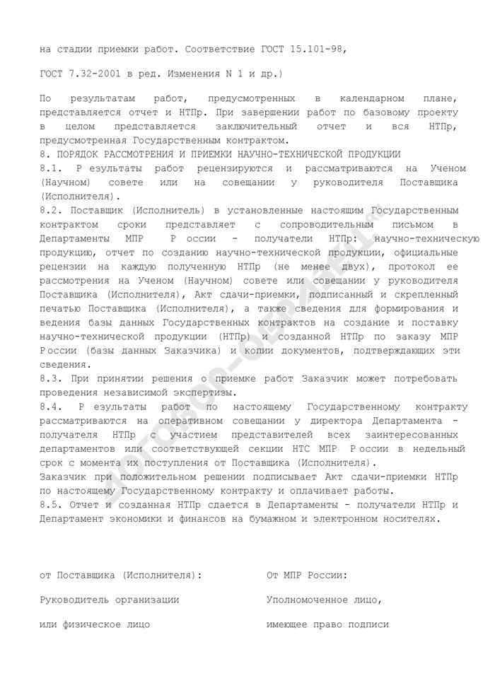 Техническое задание (приложение к дополнительному соглашению к государственному контракту на создание и поставку научно-технической продукции (НТПР) для государственных нужд МПР России). Страница 3