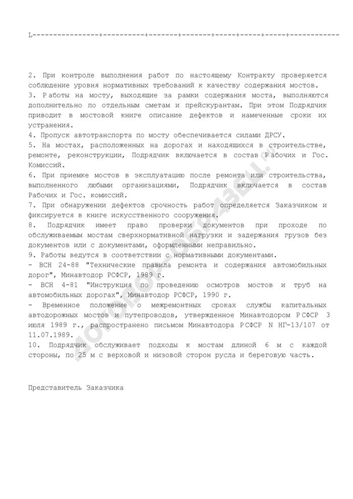 Техническое задание (приложение к контракту на содержание автодорожных мостовых сооружений). Страница 2