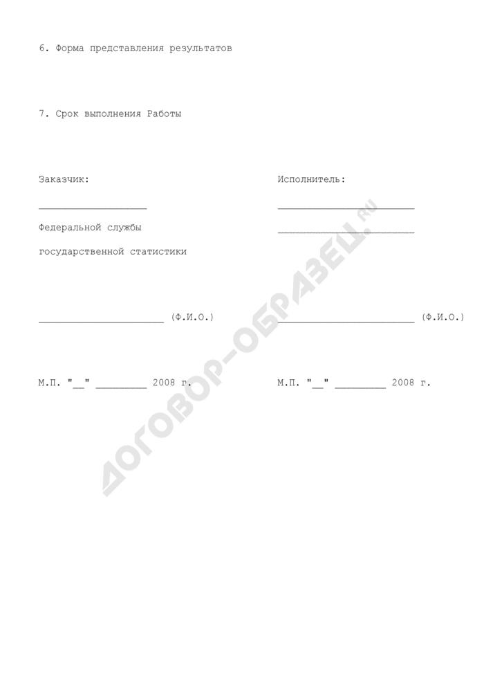 Техническое задание на выполнение научно-исследовательской и опытно-конструкторской работы (приложение к государственному контракту на выполнение научно-исследовательской и опытно-конструкторской работы для государственных нужд). Страница 2