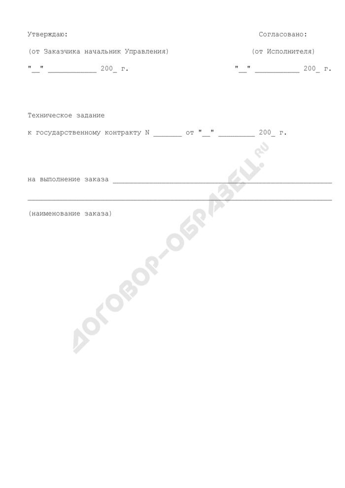 Техническое задание (приложение к государственному контракту на выполнение работ по Премии Правительства Российской Федерации в области качества). Страница 1
