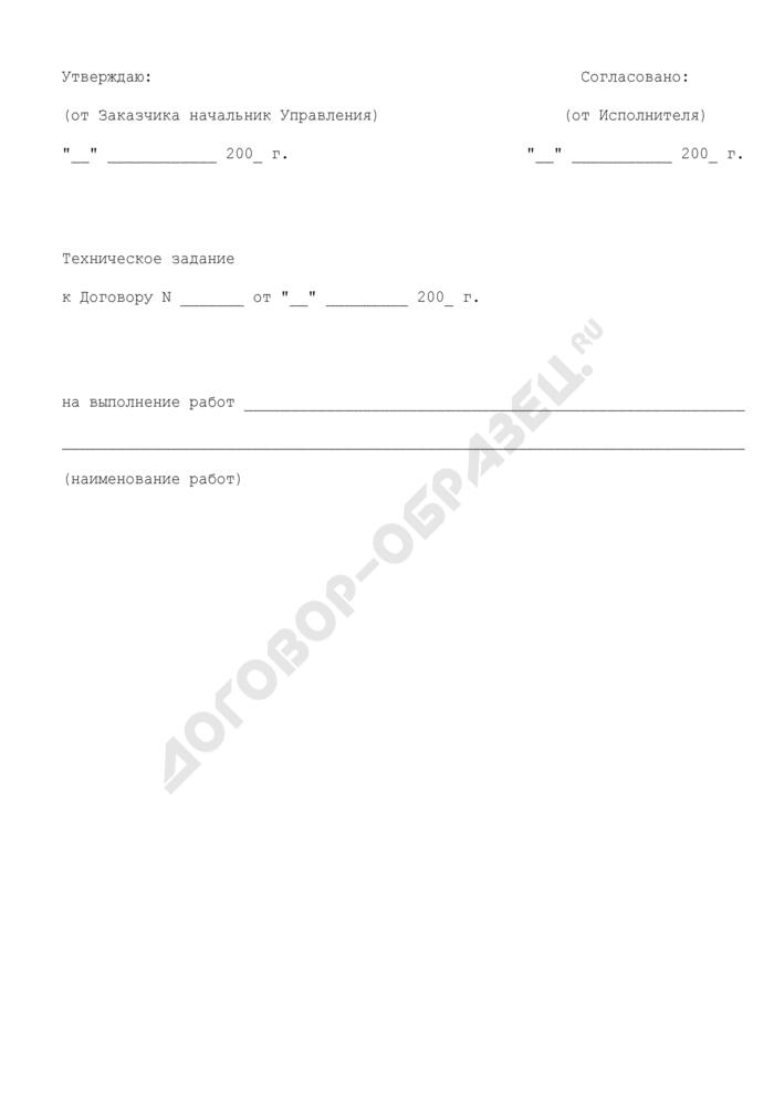 Техническое задание (приложение к договору о предоставлении субсидий на безвозмездной и безвозвратной основе на возмещение затрат, связанных с осуществлением мероприятий в области обеспечения единства измерений). Страница 1