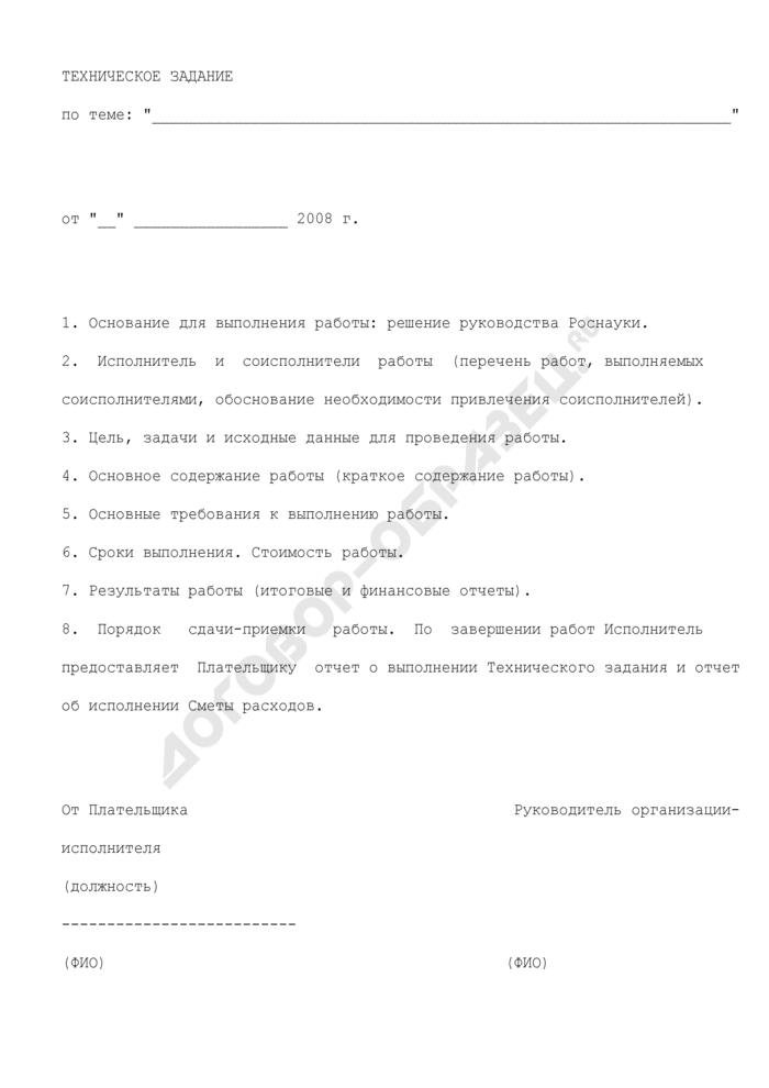 Техническое задание (приложение к соглашению Федерального агентства по науке и инновациям с организацией-исполнителем о предоставлении субсидий на мероприятие международного научно-технического сотрудничества). Страница 1