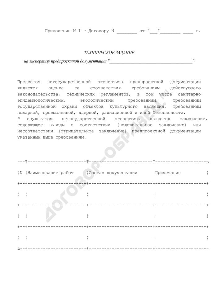 Техническое задание (приложение к договору на проведение негосударственной экспертизы предпроектной документации). Страница 1