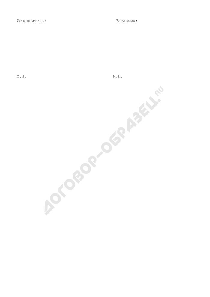 Техническое задание (приложение к договору на проведение негосударственной экспертизы предпроектной документации). Страница 2