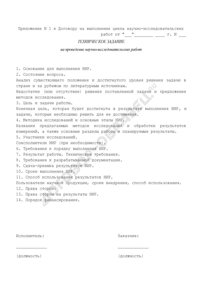 Техническое задание на проведение научно-исследовательских работ (приложение к договору на выполнение цикла научно-исследовательских работ). Страница 1