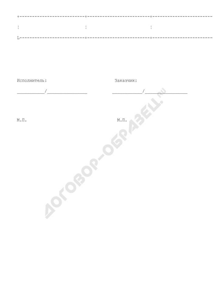 Техническое задание (приложение к договору негосударственной экспертизы предпроектной документации). Страница 2
