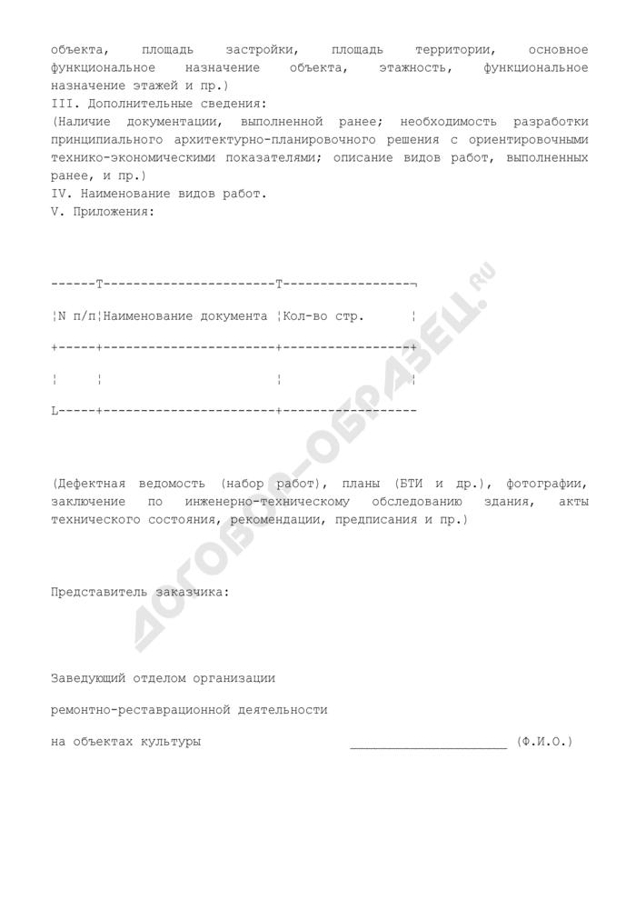 Техническое задание на проведение работ по сохранению объектов культурного наследия на территории Московской области. Страница 2
