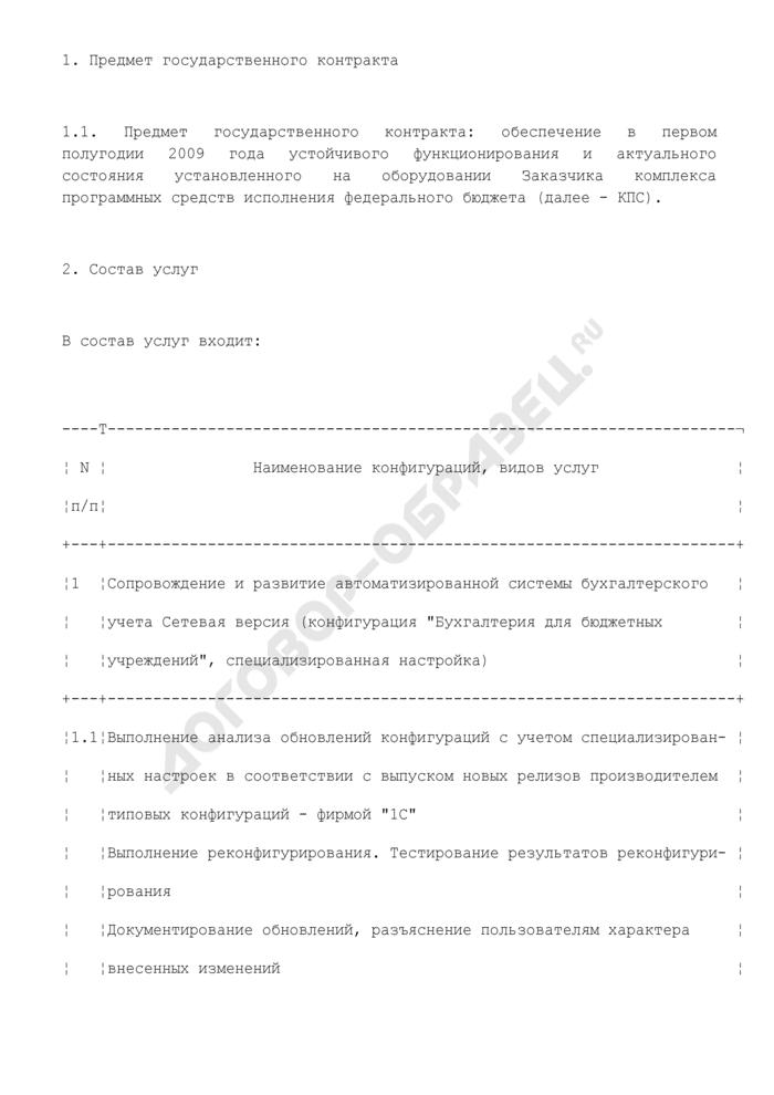 Техническое задание на оказание услуг по обеспечению в первом полугодии 2009 года устойчивого функционирования и актуального состояния комплекса программных средств исполнения федерального бюджета (приложение к государственному контракту, заключаемому Федеральным агентством по рыболовству по итогам запроса котировок по размещению заказов на поставки товаров, выполнение работ, оказание услуг для государственных нужд). Страница 1