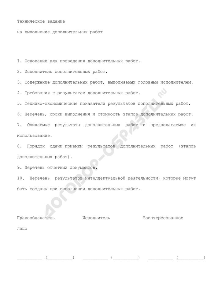 Техническое задание на выполнение дополнительных работ (приложение к договору о выполнении дополнительных работ по доведению единой технологии до стадии практического применения с учетом потребностей заинтересованного лица). Страница 1