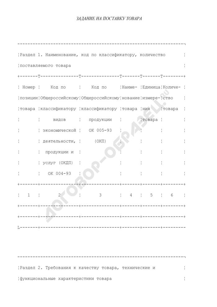 Задание на поставку товара (приложение к государственному контракту на поставку товара для государственных нужд). Страница 1