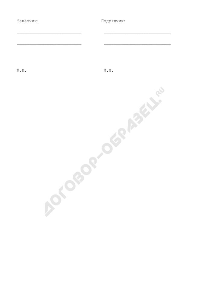 Форма задания заказчика (приложение к договору на выполнение работ и услуг по заданиям заказчика с передачей оборудования в безвозмездное пользование). Страница 2