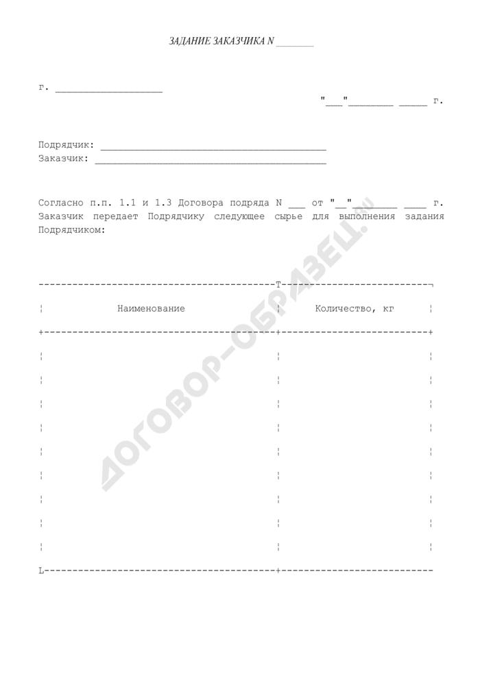 Форма задания заказчика подрядчику (приложение к договору подряда на переработку мясной продукции). Страница 1